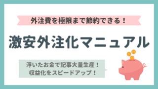 【L2ご購入者様特典】SaYang流★激安外注化マニュアル②