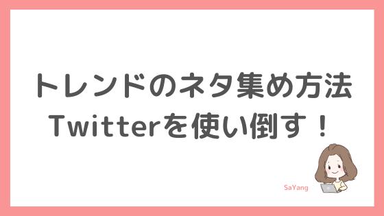 トレンドブログのネタ集めでTwitterを使ってアクセスを集める方法を図解!