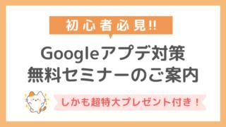 【完全無料★特大プレゼント付き】Googleアップデート対策オンラインセミナーのご案内
