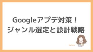 Googleアップデートに負けない!影響を受けないブログジャンルや設計戦略は?