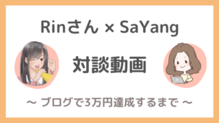 SaYang 凛 対談動画