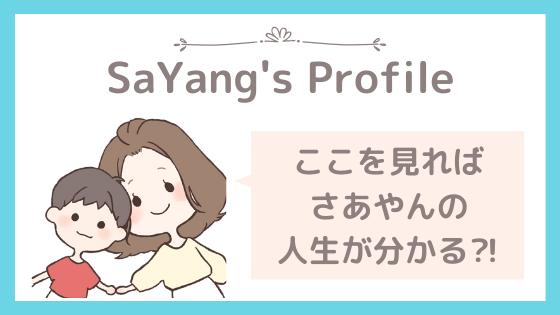 SaYangのプロフィール